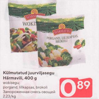 Allahindlus - Külmutatud juurviljasegu Härmavili, 400 g