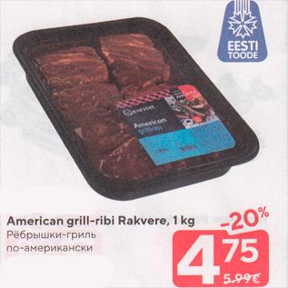 Allahindlus - American grill-ribi Rakvere, 1 kg