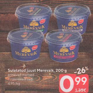 Allahindlus - Sulatatud juust Merevaik, 200 g
