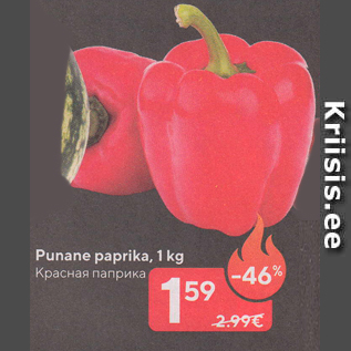 Скидка - Красная паприка