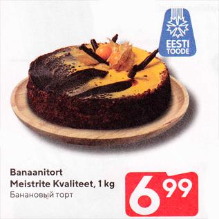 Allahindlus - Banaanitort Meistrite Kvaliteet, 1 kg