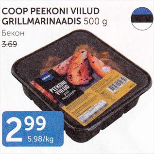 Allahindlus - COOP PEEKONI VIILUD GRILLMARINAADIS 500 G