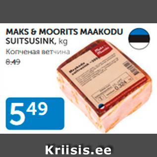 Allahindlus - MAKS & MOORITS MAAKODU SUITSUSINK, kg