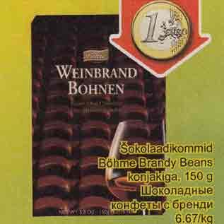 Шоколадный Бренди Почтой