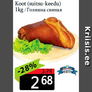 Allahindlus - Koot (suitsu-keedu) 1kg
