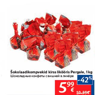 Allahindlus - Šokolaadikompvekid kirss likööris Pergale, 1 kg