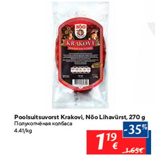 Allahindlus - Poolsuitsuvorst Krakovi, Nõo Lihavürst, 270 g