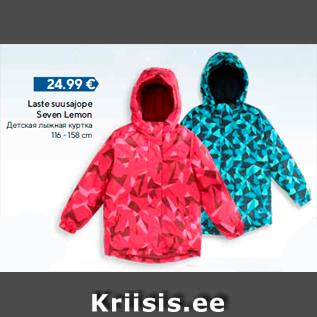 Скидка - Детская лыжная куртка