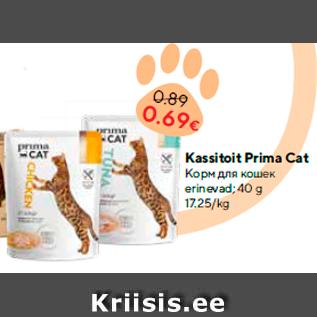 Allahindlus - Kassitoit Prima Cat