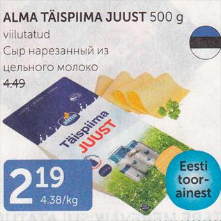 Allahindlus - ALMA TÄISPIIM JUUST 500 G
