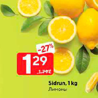 Allahindlus - Sidrun, 1 kg