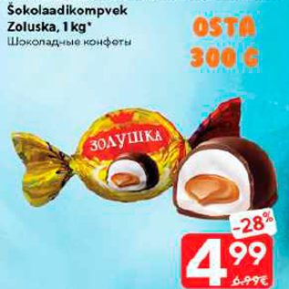 Allahindlus - Šokolaadikompvek Zoluska, 1 kg*