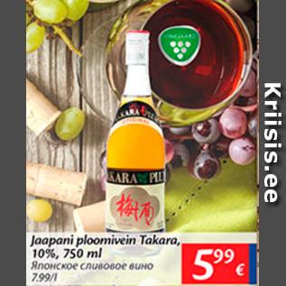 Японское Вино Купить Киев 88