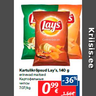 Скидка - Картофельные чипсы