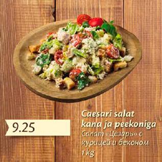 Allahindlus - Caesari salat kana ja peekoniga, 1 kg