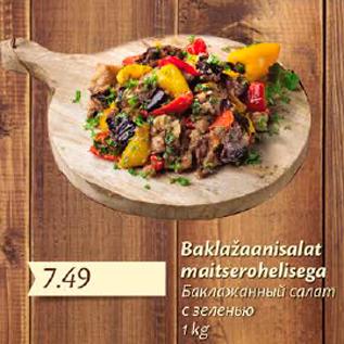 Allahindlus - Baklažaanisalat maitserohelisega, 1 kg