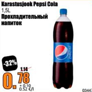 Allahindlus - Karastusjook Pepsi Cola 1,5 l
