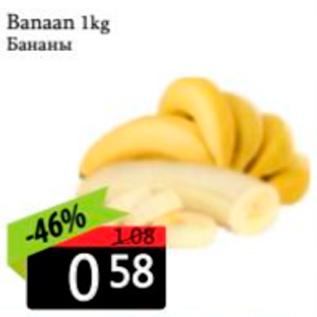 Allahindlus - Banaan 1 kg