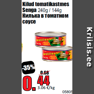 Скидка - Килька в томатном соусе