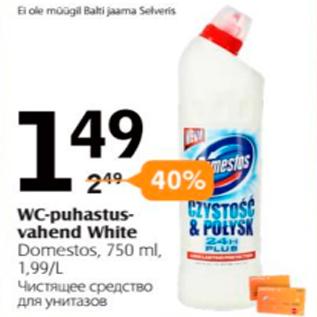 Allahindlus - WC-puhastusvahend White