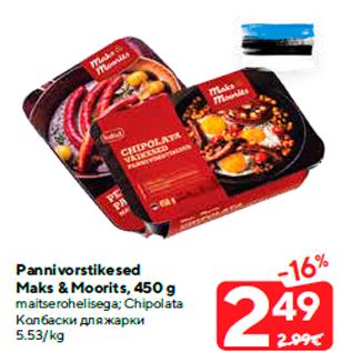 Скидка - Колбаски для жарки