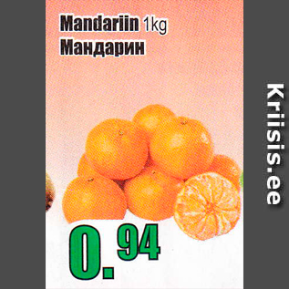 Allahindlus - Mandariin 1 kg