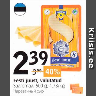 Allahindlus - Eesti juust, viilutatud