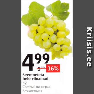 Allahindlus - Seemneteta hele viinamari kg