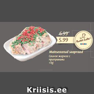 Allahindlus - Maitsestatud seapraad 1 kg