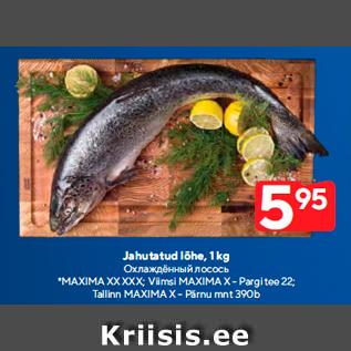 Скидка - Охлаждённый лосось