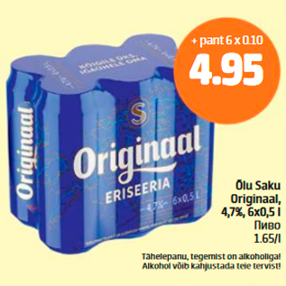 Скидка - Пиво