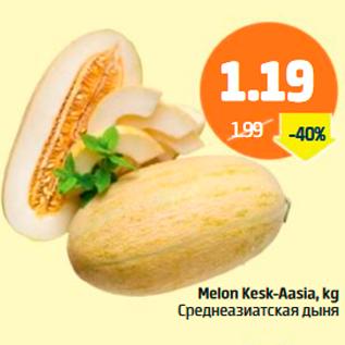Allahindlus - Melon Kesk-Aasia, kg
