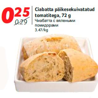 Чиабатта с фото в хлебопечке