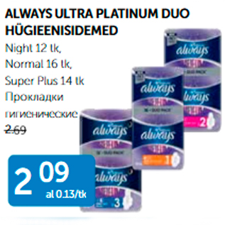 Allahindlus - ALWAYS ULTRA PLATINUM DUO HÜGIEENISIDEMED