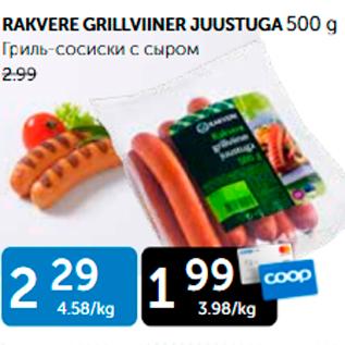 Allahindlus - RAKVERE GRILLVIINER JUUSTUGA 500 G