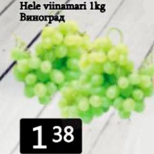 Allahindlus - Hele viinamari 1 kg