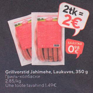 Allahindlus - Grillvorstid Jahimehe, Laukuvos, 350 g