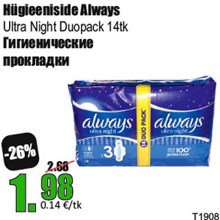 Скидка - Гигиенические прокладки