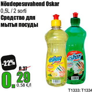 Скидка - Средство для мытья посуды