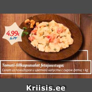 Allahindlus - Tomati-lillkapsasalat fetajuustuga; 1 kg