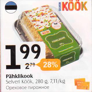 Скидка - Ореховое пирожное