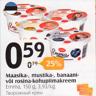 Allahindlus - Maasika-, mustika-, banaani- või rosina, 150 g