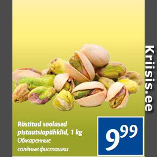 Allahindlus - Röstitud soolased pistaatsiapähklid, 1 kg