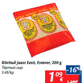 Allahindlus - Riivitud juust Eesti, Estover, 200 g
