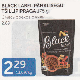 Allahindlus - BLACK LABEL PÄHKLISEGU TŠILLIPIPRAGA 175 G
