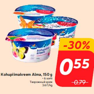Allahindlus - Kohupiimakreem Alma, 150 g