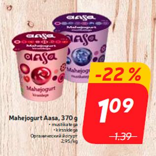 Скидка - Органический йогурт