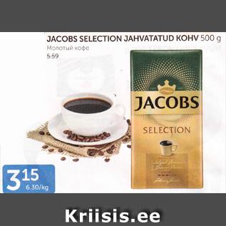 Allahindlus - JACOBS SELECTION JAHVATATUD KOHV 500 G