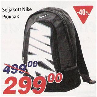 be40778fbbe Seljakott Nike - Allahindlus - Maxima - Kriisis.ee - Soodus 12744