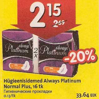Allahindlus - Hügieenisidemed Always Platinum Normal Plus